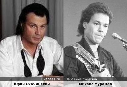 Юрий Охочинский и Михаил Муромов