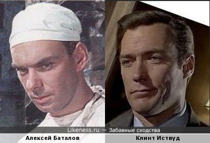 Алексей Баталов и Клинт Иствуд