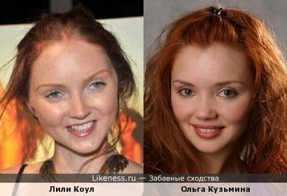 Лили Коул и Ольга Кузьмина
