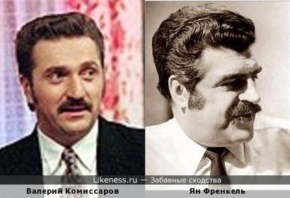 Валерий Комиссаров и Ян Френкель