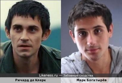Ричард де Клерк и Марк Богатырёв