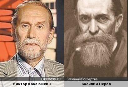 Виктор Коклюшкин и Василий Перов