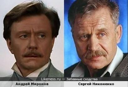 Андрей Миронов и Сергей Никоненко