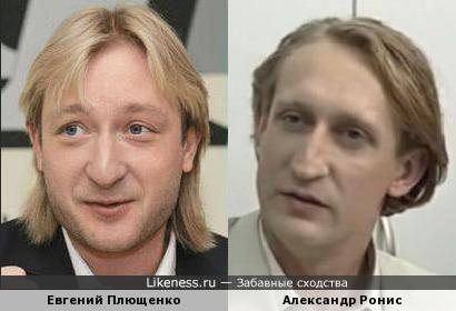 Евгений Плющенко и Александр Ронис