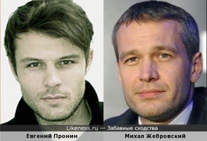 Евгений Пронин и Михал Жебровский
