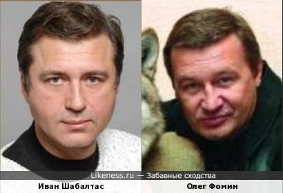 Иван Шабалтас и Олег Фомин