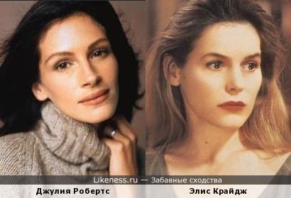 Джулия Робертс и Элис Крайдж