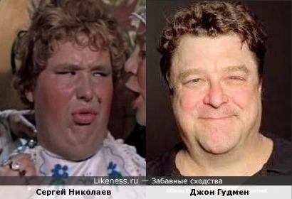 Сергей Николаев и Джон Гудмен
