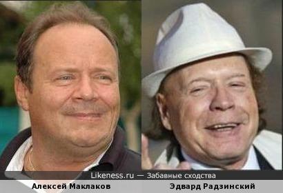 Алексей Маклаков и Эдвард Радзинский