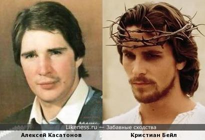 Алексей Касатонов и Кристиан Бейл
