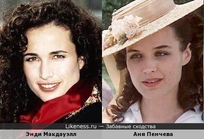 Энди Макдауэлл и Аня Пенчева
