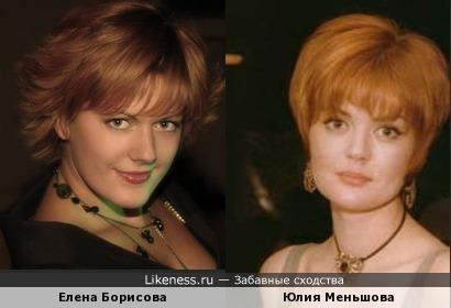 Елена Борисова и Юлия Меньшова