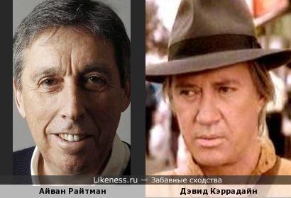 Айван Райтман и Дэвид Кэррадайн