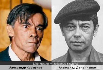 Александр Коршунов и Александр Демьяненко