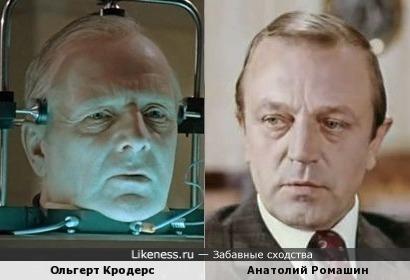 Ольгерт Кродерс и Анатолий Ромашин