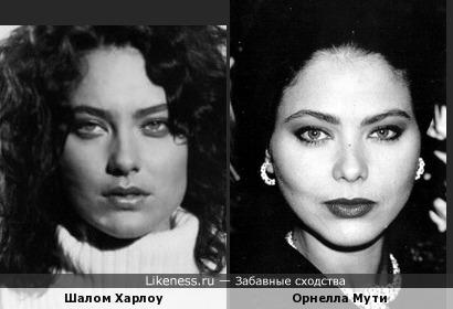 Шалом Харлоу и Орнелла Мути