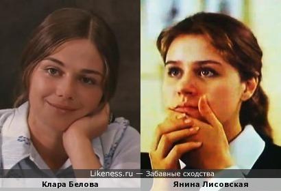 Клара Белова и Янина Лисовская