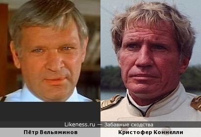Пётр Вельяминов и Кристофер Коннелли