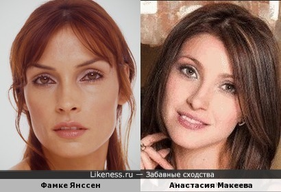 Фамке Янссен и Анастасия Макеева
