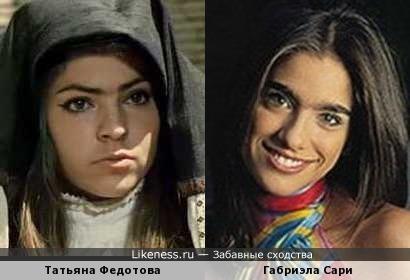 Татьяна Федотова и Габриэла Сари