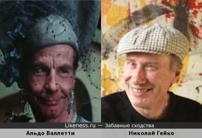 Альдо Валлетти и Николай Гейко