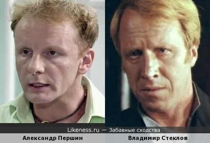 Александр Першин и Владимир Стеклов
