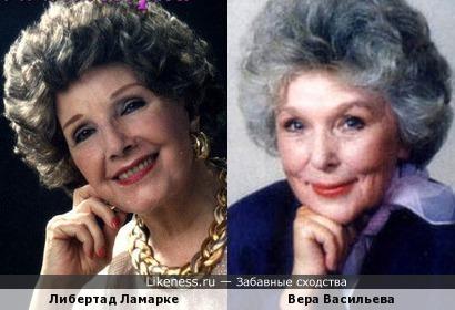 Либертад Ламарке похожа на Веру Васильеву