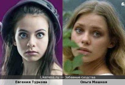 Евгения Туркова напомнила Ольгу Машную