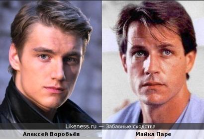 Алексей Воробьёв и Майкл Паре