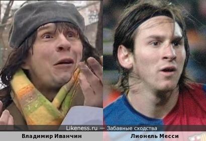 Владимир Иванчин и Лионель Месси