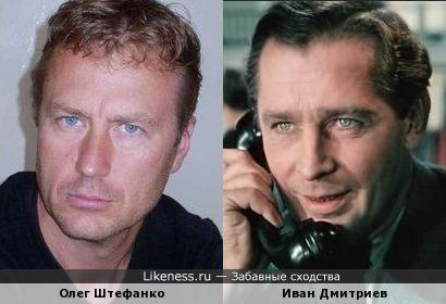 Олег Штефанко и Иван Дмитриев
