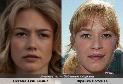 Оксана Акиньшина и Франка Потенте