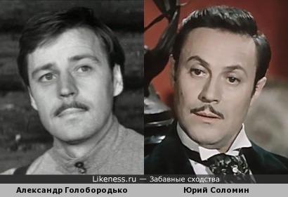 Александр Голобородько и Юрий Соломин
