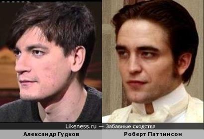 Александр Гудков и Роберт Паттинсон