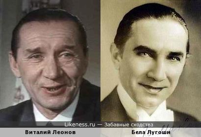 Виталий Леонов и Бела Лугоши