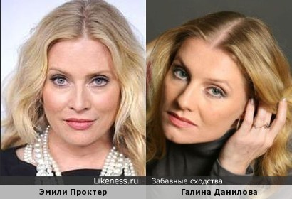 Актрисы Эмили Проктер и Галина Данилова
