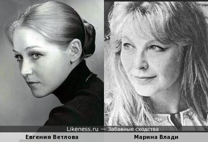 Евгения Ветлова и Марина Влади