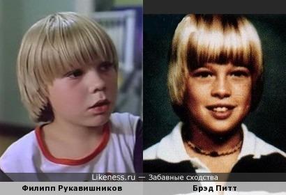 Филипп Рукавишников и Брэд Питт
