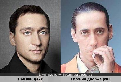 Пол ван дайк и евгений дворжецкий