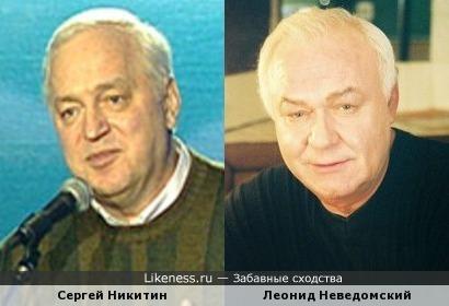 Сергей Никитин и Леонид Неведомский