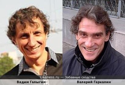 Вадим Галыгин и Валерий Гаркалин