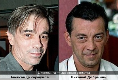 Александр Коршунов и Николай Добрынин