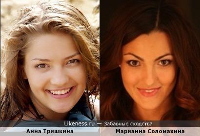 Анна Тришкина и Марианна Соломахина
