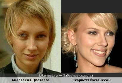 Анастасия Цветаева и Скарлетт Йоханссон