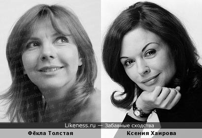 Фёкла Толстая и Ксения Хаирова