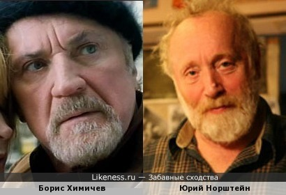 Борис Химичев и Юрий Норштейн