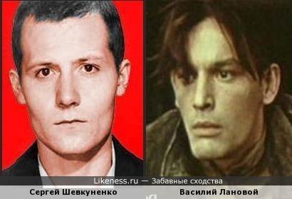 Сергей Шевкуненко и Василий Лановой