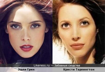 Эшли Грин и Кристи Тарлингтон