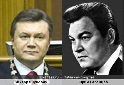 Виктор Янукович напомнил Юрия Саранцева