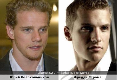 Юрий Колокольников и Фредди Строма